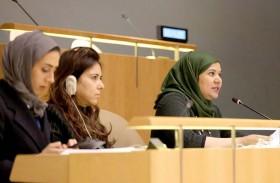 الإمارات تجدد التزامها مواصلة دعم دور لجنة وضع المرأة لتحقيق المساواة بين الجنسين