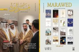 مجلة «مراود» تحتفي بإنجازات معهد الشارقة للتراث