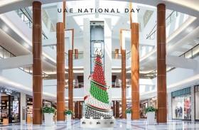 برجمان مول يحتفل باليوم الوطني الــ 46  للإمارات