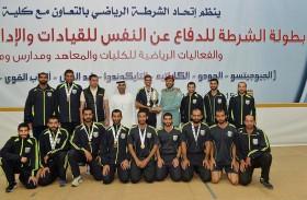 انطلاق منافسات البطولة الثامنة للفعاليات الرياضية للكليات والمعاهد ومدارس الشرطة