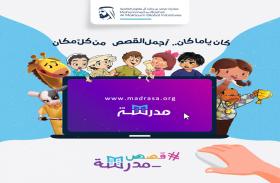 منصة «مدرسة» تطلق موقع «قصص مدرسة» تزامنا مع العطلة الصيفية للطلبة