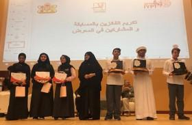 «الكيميائية الإماراتية» تنظم الملتقى العلمي الأول