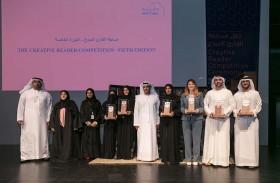دائرة الثقافة والسياحة – أبوظبي تنظم حفلاً للفائزين في مسابقة القارئ المبدع