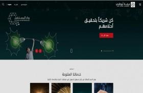 غرفة أبوظبي تعلن بدء مرحلة التقييم النهائي لجائزة رواد المستقبل 2020