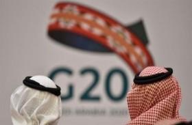 وثيقة: وزراء طاقة مجموعة«20» يعقدون مؤتمرا بالفيديو