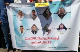 السلطة الفلسطينية تطلق سراح الصحفيين المعتقلين
