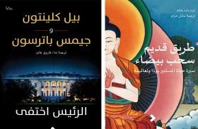 دار «روايات» تقدّم بيل كلينتون وبوذا للقرّاء العرب في معرض أبوظبي للكتاب