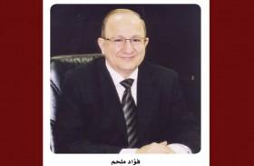 فؤاد ملحم: يهمنا أن نكون دائما في المقدمة