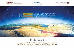 اللجنة العلمية للمؤتمر العالمي الرابع للجيوفيزياء الهندسية تستلم 192 بحثاً علمياً