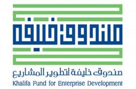 26 مليون درهم مبيعات أعضاء صندوق خليفة عبر جمعية ابوظبي التعاونية