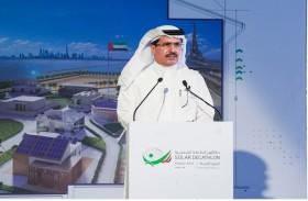 انطلاق الدورة الثانية من مسابقة ديكاثلون الطاقة الشمسية الشرق الأوسط