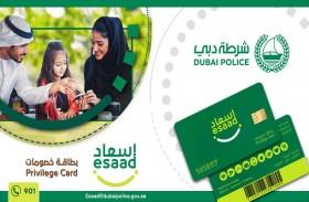 شرطة دبي تضم مجموعة «شلهوب» التجارية إلى عروضها في بطاقة إسعاد