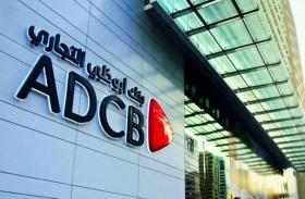 مجموعة بنك أبوظبي التجاري تعلن التزامها تجاه موظفيها في ظل التحديات التي فرضها كورونا