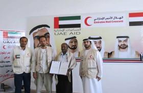 الهلال الأحمر الإماراتي يواصل دعم قطاع المياه في اليمن