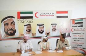 «الهلال» يمول مشروع إنشاء ثانوية في مدينة الحوطة بمحافظة شبوة اليمنية