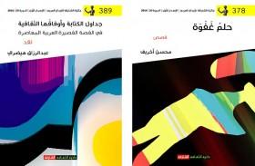 خمسة إصدارات جديدة لـ«ثقافية الشارقة»