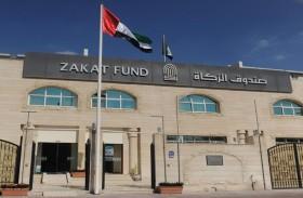 فاعل خير يستفتح أولى ايرادات صندوق الزكاة خلال الموسم الرمضاني الجديد بـ 12 مليون درهم