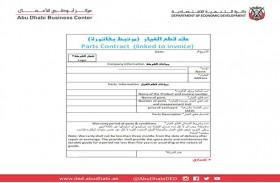 اقتصادية ابوظبي توجه بالالتزام بتطبيق  عقود البيع الموحدة ابتداء من العام المقبل