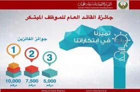 شرطة عجمان تطلق جائزة القائد العام للموظف المبتكر