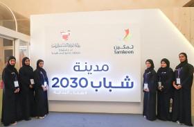 «سجايا فتيات الشارقة» تعزز التفكير الإبداعي للمنتسبات خلال زيارة لمدينة شباب 2030