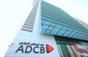 2.80 مليار درهم أرباح أبوظبي التجاري خلال الـ9 أشهر الأولى من 2020