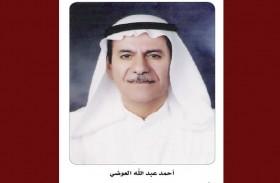 أحمد عبد الله العوضي: نتمنى على شبابنا الاستفادة من التجارب ومضاعفة النجاحات وهم اليوم الأكثر انتماءً