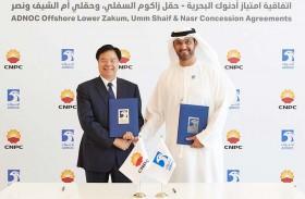«أدنوك» توقع اتفاقيتي امتياز في المناطق البحرية مع مؤسسة البترول الوطنية الصينية