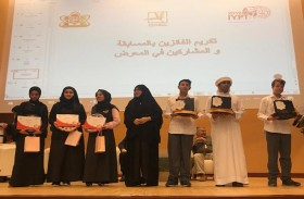 الجمعية الكيميائية الإماراتية تحتفل بالسنة الدولية للجدول الدوري للعناصر الكيميائية 2019