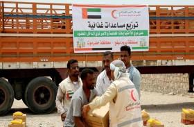 الهلال الأحمر الإماراتي يواصل توزيع المساعدات الإغاثية على الأسر الفقيرة بحضرموت