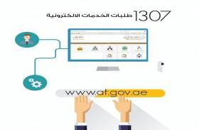 1307 طلبا عبر الخدمات الإلكترونية لمواصلات عجمان