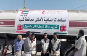 «الهلال» يواصل دعمه لمراكز الغسيل الكلوي بشبوة في اليمن