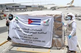 الإمارات ترسل طائرة مساعدات إلى كوبا لدعمها في مكافحة انتشار فيروس كوفيد- 19