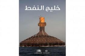 كتاب خليج النفط .. قصة اكتشاف  حقول النفط البحرية وتطور الإمارات