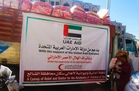 الإمارات تسير قافلة مساعدات إنسانية إلى محافظة الضالع