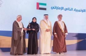 مجلس التعاون الخليجي يكرم الأولمبياد الخاص الإماراتي