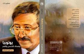 جديد الشاعر اليمني الدكتور عبد العزيز المقالح عن مؤسسة العويس الثقافية