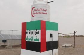 الإمارات تنفذ 32 مشروعا لمياه الشرب بالساحل الغربي اليمني استفاد منها 600 ألف شخص
