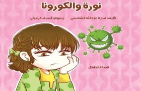 دائرة الثقافة والسياحة- أبوظبي  تصدر قصة «نورة والكورونا» الموّجهة للأطفال