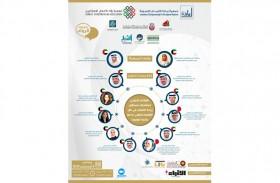 جمعية رواد الأعمال الإماراتيين تنظم المؤتمر الخليجي استشراف مستقبل ريادة الأعمال في ظل الاقتصاد الرقمي بعد جائحة كورونا