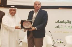 مركز جمعة الماجد يشارك في المؤتمر العالمي للمكتبات بالسعودية