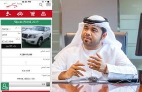 131% ارتفاع مبيعات مركبات مركز الوطنية للمزادات في النصف الأول