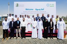 «بيئة» تطلق محطة جديدة مبتكرة لمعالجة مياه النفايات الصناعية