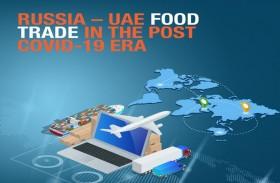 غرفة دبي تنظم ندوة افتراضية لبحث آفاق توسيع تجارة المواد الغذائية بين الإمارات وروسيا