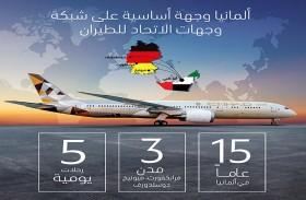 الاتحاد للطيران تحتفل بمرور 15 عاما على إطلاق رحلاتها إلى ألمانيا