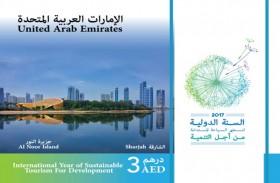 بريد الإمارات يصدر مجموعة طوابع بريدية عن السنة الدولية للسياحة المستدامة من أجل التنمية