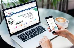 اقتصادية عجمان تُطوّر 8 خدمات رقمية جديدة
