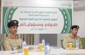 شرطة دبي تدشن لعبة حقوقي ومسؤولياتي التوعوية للأطفال