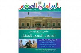 البرلمان العربي للطفل يطلق العدد الأول من مجلته : البرلماني الصغير