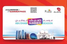 «موسم صيف أبوظبي» يعود لجمهوره اليوم