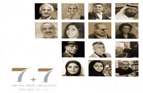 مؤسسة سلطان العويس تستضيف معرض«7 +7» وندوة تشكيلية الأربعاء المقبل